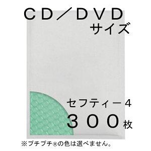 クッション付き封筒 白 CDサイズ DVDサイズ セフティパック4号 川上産業