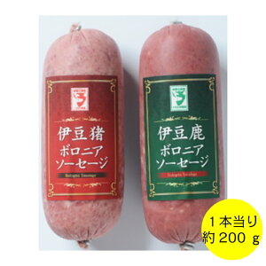 【ジビエ】【イズシカ】【イノシシ】【鹿肉】【猪肉】【ソーセージ】【送料無料】ボロニアソーセージ食べ比べセット1本約200g