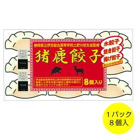 【ジビエ】【イズシカ】【イノシシ】【鹿肉】【猪肉】【餃子】伊豆猪鹿餃子1パック(8個入り)