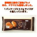 みしまコロッケは、箱根西麓で育った三島馬鈴薯【メークイン】を100%使用したコロッケです。外はサクッと、中はしっとりクリーミーです。三島馬鈴薯は、B級品を使用し...