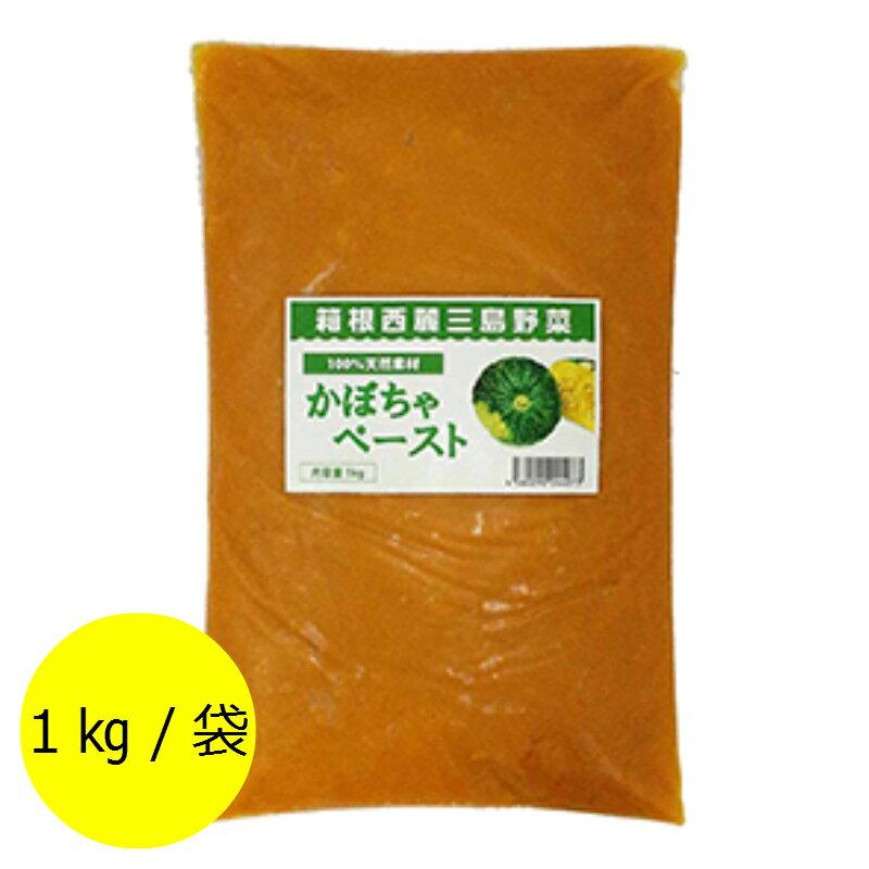 【お菓子作り】【国産】【契約栽培】【静岡】【三島カボチャ】【箱根西麓三島野菜】【かぼちゃペースト】【100%】かぼちゃペースト1kg/袋