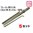 ブレーカー用セリ矢 CB-20用矢470L×羽根φ32-275L(5set入)