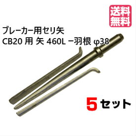 【送料無料】ブレーカー用セリ矢 CB-20用矢460L×羽根φ38-300L (5set)【あす楽】