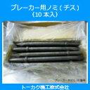 ブレーカー用ノミ(チス) CB-20×450L(10本入り)