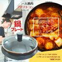 【プチソトコン・プチソトコンDX用】鍋プレート OP-230N