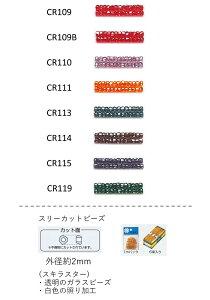スリーカットビーズ ( 外形:2.0〜2.2mm) スキラスター 糸通し60mパック(約40,800粒) (NO.CR109 CR109B CR110 CR111 CR113 CR114 CR115 CR119 ) 【トーホービーズ公式:ファクトリー直送】 (TOHO グラスビーズ