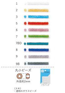 丸小ビーズ(スキ:透明) NO.1〜9B バラパック 7g 670粒 (NO.1 2 3 5 6 7 7BD 8 9 9B) トーホービーズ TOHO グラスビーズ