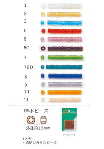 特小ビーズ(スキ:透明) NO.1〜11 バラパック 7g 約1750粒 (NO.1 2 3 5 6 6C 7 7BD 8 9 10 11)