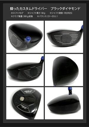 【高反発ドライバー/ブラックダイヤモンド/歴代で一番の飛距離】ゴルフ(Golf)ドライバー【ゴルフクラブ】人気ウェッジゴルフクラブgolfclub0901_autumn1118_flash