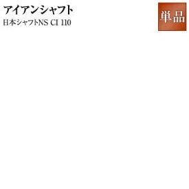 日本シャフトNS CI 110 アイアンシャフト【ironNS】【Reshaft軽量系】 人気 ウェッジ ゴルフクラブ golfclub