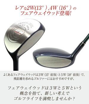 やさしいフェアウエィウッドロフト13度のFWドライバー【ゴルフクラブ楽天通販】
