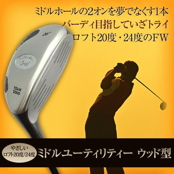 やさしい ミドルUT(ユーティリティー) 飛距離アップ ロフト20度、24度のUT 人気 ウェッジ ゴルフクラブ golfclub 0901_autumn 1118_flash