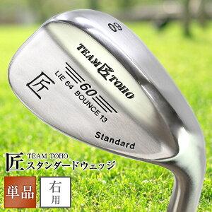 ゴルフクラブウェッジ「匠」ウェッジTEAMTOHOウエッジ工場直売(東邦ゴルフ)だからできるこの価格!(50°52°54°56°58°60°62°)【兵庫県姫路ゴルフクラブ】