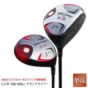 ゴルフクラブウェッジCS-W460/460ccチタンドライバー今月のおまけfw1本サービス【ゴルフクラブ楽天通販】