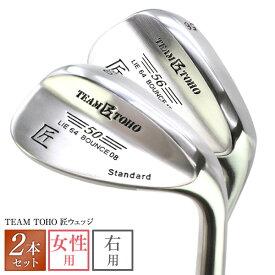 送料無料 東邦ゴルフ 匠 女性用(レディース) ウェッジ 2本セット工場直売ウエッジ(東邦ゴルフ)だからできるこの価格! ( 50°52°54°56°58°) (上級者から中級者、初心者 初級者) ゴルフクラブレディース ウェッジ ゴルフ女子