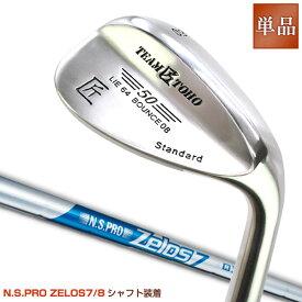 送料無料 ウェッジ 東邦ゴルフ 「匠 ウェッジ」 ウエッジ N.S.PRO ZELOS7/8 (ゼロス7/8) シャフト装着 ( 46°50°52°54°56°58°60°62° ) 人気 ウェッジ ゴルフクラブ golfclub 0901_autumn 1118_flash