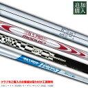 【追加購入 オプションシャフト】日本シャフト/NS950/モーダス/ゼロス7 DMG(S200) 【オプション】 人気 ウェッジ ゴ…