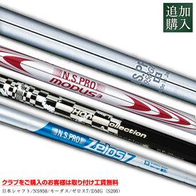 【追加購入 オプションシャフト】日本シャフト/NS950/モーダス/ゼロス7 DMG(S200) 【オプション】 人気 ウェッジ ゴルフクラブ golfclub