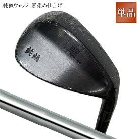 送料無料 在庫処分純鉄ウエッジ 黒染め仕上げ 人気 ウェッジ ゴルフクラブ golfclub 0901_autumn 1118_flash