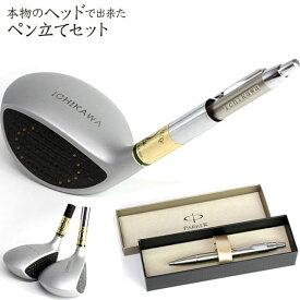 名入れ 名前入り 選べるペン立て セット ゴルフ ヘッド カーボン ステンレス PARKER パーカー ボールペン オリジナル ギフト プレゼント