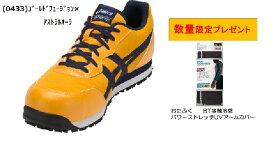【数量限定プレゼント】【UVアームカバー】【ブラック・Lサイズ】アシックス 安全靴 ワーキングシューズウィンジョブ CP201