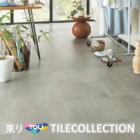 床材品名:450mmx450mmコンクリート【送料無料】東リ・フロアタイル・TOLIロイヤルストーン・ROYALSTONE型番:PST2053,PST2054,PST2055