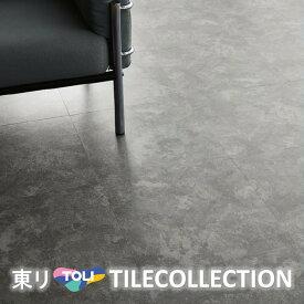 床材品名:450mmx450mmクロムスレート【送料無料】東リ・フロアタイル・TOLIロイヤルストーン・ROYALSTONE型番:PST2056,PST2057