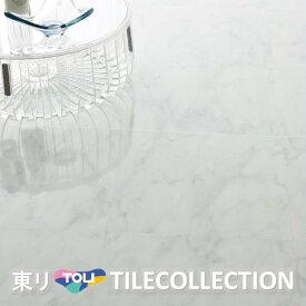 床材品名:450mmx450mmビアンコカララネオ【送料無料】東リ・フロアタイル・TOLIロイヤルストーン・ROYALSTONE型番:PST2122,PST2123
