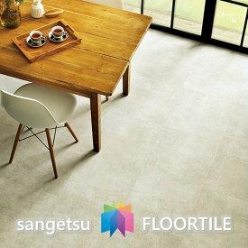 床材品名:レゴリス(枚売)型番:IS-885,IS-886サンゲツ・フロアタイル・ストーンSANGETSU・FLOOR TILE・STONE