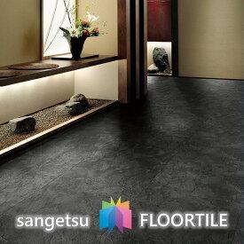 床材品名:玄昌石(枚売)型番:IS-955サンゲツ・フロアタイル・ストーンSANGETSU・FLOOR TILE・STONE