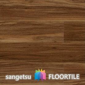 床材品名:ウォルナット【送料無料】サンゲツ・フロアタイルSangetsu・2mm厚型番:JK-865,JK-866,JK-867