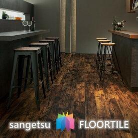 床材品名:ラスティックナット【送料無料】サンゲツ・フロアタイル・ウッドSANGETSU・FLOOR TILE・WOOD型番:WD-970,WD-971