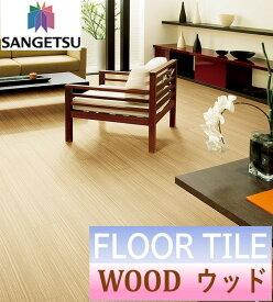 床材品名:オリエンタルエボニー【送料無料】サンゲツ・フロアタイル・ウッドSANGETSU・FLOOR TILE・WOOD型番:WD-936,WD-937