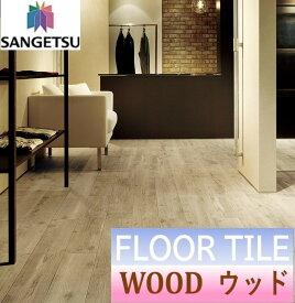 床材品名:エイジドウッド【送料無料】サンゲツ・フロアタイル・ウッドSANGETSU・FLOOR TILE・WOOD型番:WD-948,WD-949