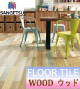 床材品名:カラードウッド【送料無料】サンゲツ・フロアタイル・ウッドSANGETSU・FLOOR TILE・WOOD型番:WD-953