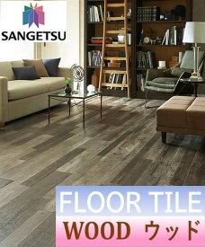 床材品名:アンティークウッド【送料無料】サンゲツ・フロアタイル・ウッドSANGETSU・FLOOR TILE・WOOD型番:WD-966,WD-967