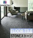 床材品名:ターキッシュマーブル(枚売)型番:IS-858,IS-859サンゲツ・フロアタイル・ストーンSANGETSU・FLOOR TILE・ST…