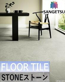 床材品名:ピエトラグレー(枚売)型番:IS-866,IS-867,IS-868サンゲツ・フロアタイル・ストーンSANGETSU・FLOOR TILE・STONE
