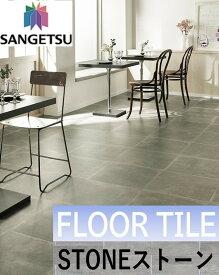 床材品名:モルタルブロック(枚売)型番:IS-887,IS-888,IS-889サンゲツ・フロアタイル・ストーンSANGETSU・FLOOR TILE・STONE