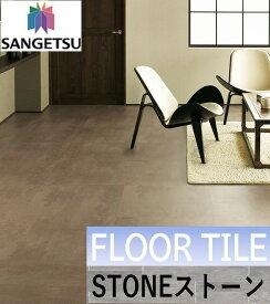 床材品名:スムースモルタル(枚売)型番:IS-890,IS-891,IS-892サンゲツ・フロアタイル・ストーンSANGETSU・FLOOR TILE・STONE