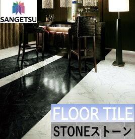 床材品名:アラベスカート/マルキーナ(枚売)型番:IS-901,IS-902サンゲツ・フロアタイル・ストーンSANGETSU・FLOOR TILE・STONE