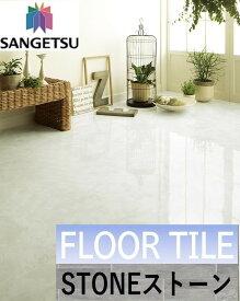 床材品名:オニックス(枚売)型番:IS-904,IS-905,IS-906,IS-907サンゲツ・フロアタイル・ストーンSANGETSU・FLOOR TILE・STONE