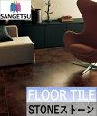 床材品名:ラフエッジストーン(枚売)型番:IS-944,IS-945,IS-946サンゲツ・フロアタイル・ストーンSANGETSU・FLOOR TIL…
