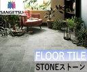 床材品名:ブロックスレート(4枚セット売)型番:IS-949サンゲツ・フロアタイル・ストーンSANGETSU・FLOOR TILE・STONE