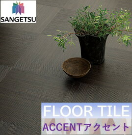床材品名:籐(枚売)型番:GT-897,GT-898,GT-899サンゲツ・フロアタイル・アクセントSANGETSU・FLOOR TILE・ACCENT