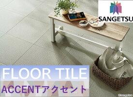 床材品名:杉綾(枚売)型番:GT-902-T,GT-903-Tサンゲツ・フロアタイル・アクセントSANGETSU・FLOOR TILE・ACCENT