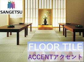 床材品名:たたみタイル【送料無料】サンゲツ・フロアタイル・アクセントSANGETSU・FLOOR TILE・ACCENT型番:GT-900-T,GT-901-T