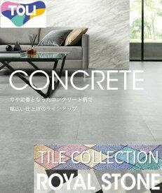 床材品名:450mmx450mmスムースコンクリート【送料無料】東リ・フロアタイル・TOLIロイヤルストーン・ROYALSTONE型番:PST2041,PST2043,PST2045