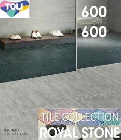 床材品名:600mmx600mmフランモルタル【送料無料】東リ・フロアタイル・TOLIロイヤルストーン・モア・ROYALSTONE型番:PST2046,PST2047,PST2048,PST2049