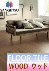 床材品名:ウォルナット【送料無料】サンゲツ・フロアタイル・ウッドSANGETSU・FLOOR TILE・WOOD型番:WD-900,WD-901,WD-902,WD-903,WD-904,WD-905,WD-906
